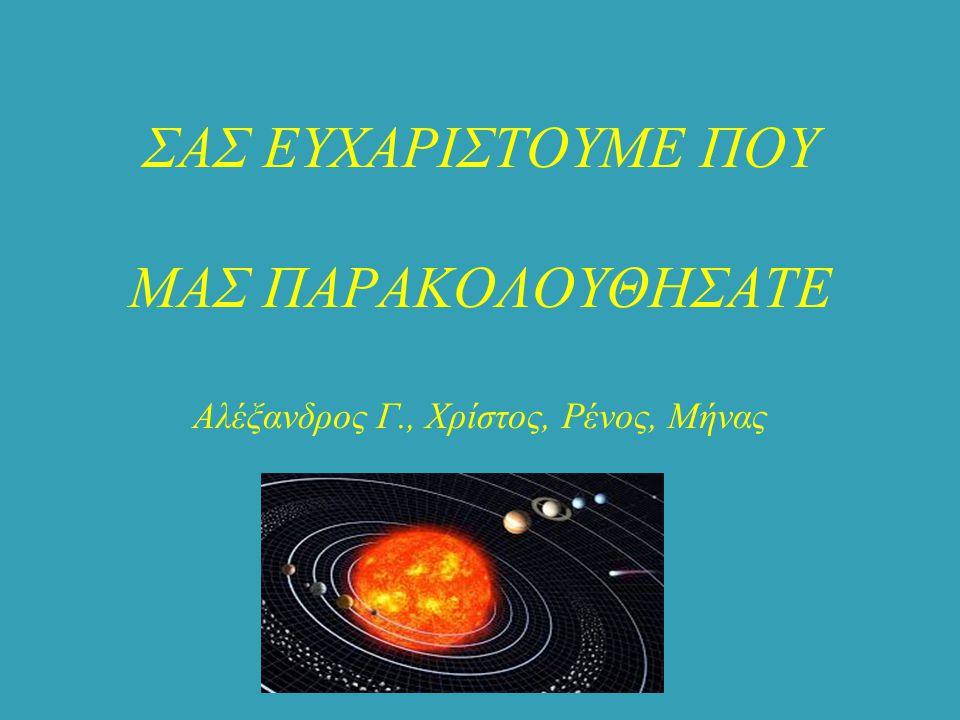 ΣΑΣ ΕΥΧΑΡΙΣΤΟΥΜΕ ΠΟΥ ΜΑΣ ΠΑΡΑΚΟΛΟΥΘΗΣΑΤΕ Αλέξανδρος Γ., Χρίστος, Ρένος, Μήνας