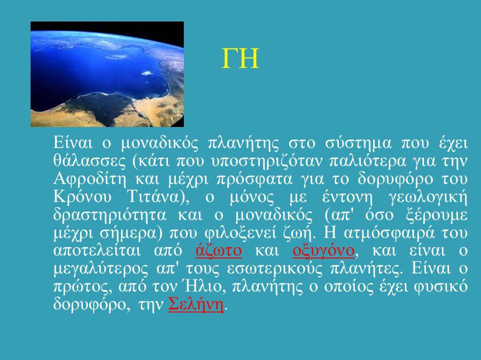 Είναι ο μοναδικός πλανήτης στο σύστημα που έχει θάλασσες (κάτι που υποστηριζόταν παλιότερα για την Αφροδίτη και μέχρι πρόσφατα για το δορυφόρο του Κρό