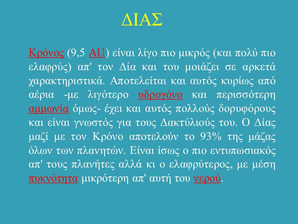 ΚρόνοςΚρόνος (9,5 AU) είναι λίγο πιο μικρός (και πολύ πιο ελαφρύς) απ' τον Δία και του μοιάζει σε αρκετά χαρακτηριστικά. Αποτελείται και αυτός κυρίως