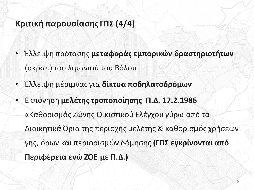 Έλλειψη πρότασης μεταφοράς εμπορικών δραστηριοτήτων (σκραπ) του λιμανιού του Βόλου Έλλειψη μέριμνας για δίκτυα ποδηλατοδρόμων Εκπόνηση μελέτης τροποποίησης Π.Δ.