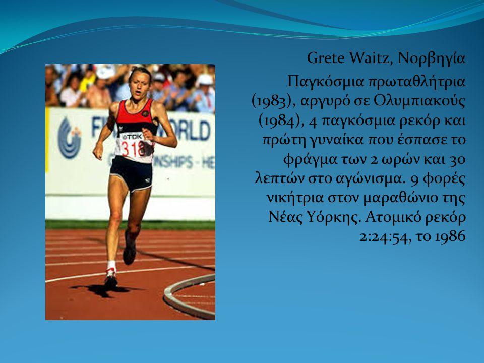 Grete Waitz, Νορβηγία Παγκόσμια πρωταθλήτρια (1983), αργυρό σε Ολυμπιακούς (1984), 4 παγκόσμια ρεκόρ και πρώτη γυναίκα που έσπασε το φράγμα των 2 ωρών και 30 λεπτών στο αγώνισμα.
