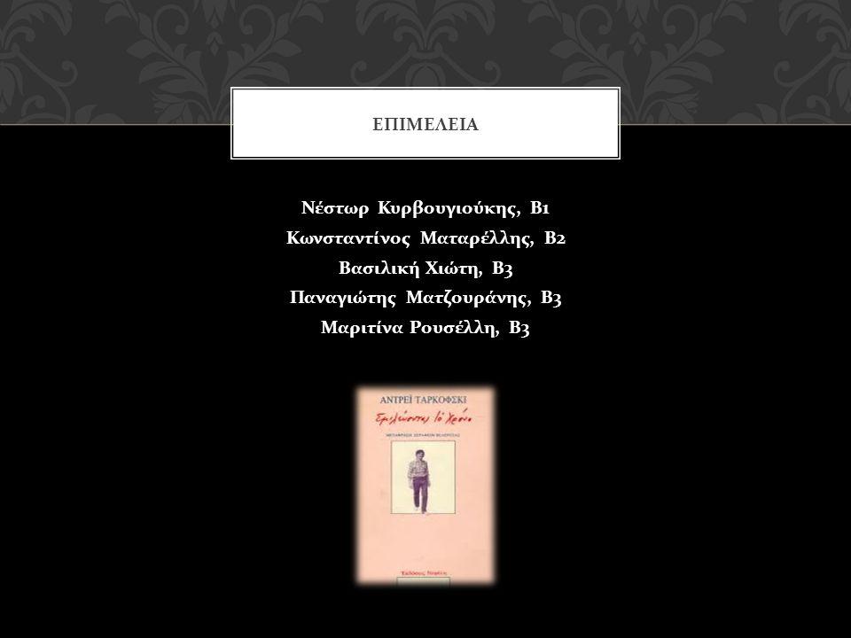 Νέστωρ Κυρβουγιούκης, Β 1 Κωνσταντίνος Ματαρέλλης, Β 2 Βασιλική Χιώτη, Β 3 Παναγιώτης Ματζουράνης, Β 3 Μαριτίνα Ρουσέλλη, Β 3 ΕΠΙΜΕΛΕΙΑ