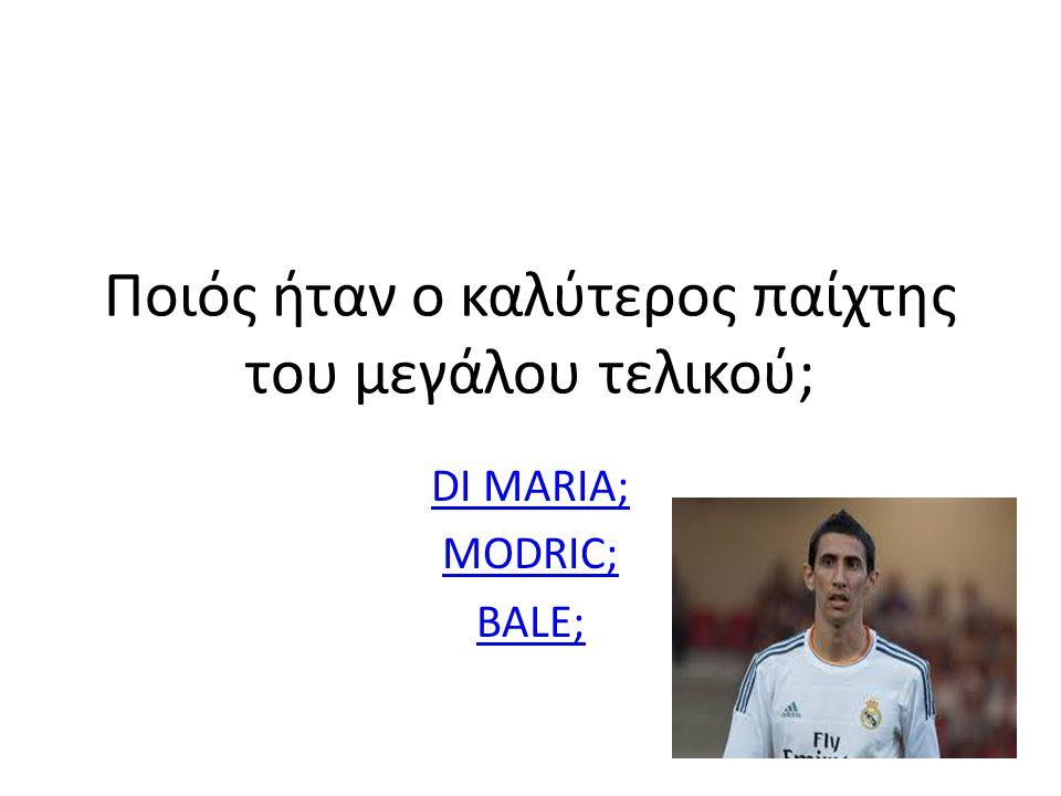 Ποιός ήταν ο καλύτερος παίχτης του μεγάλου τελικού; DI MARIA; MODRIC; BALE;