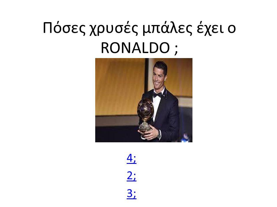 Πόσες χρυσές μπάλες έχει ο RONALDO ; 4; 2; 3;