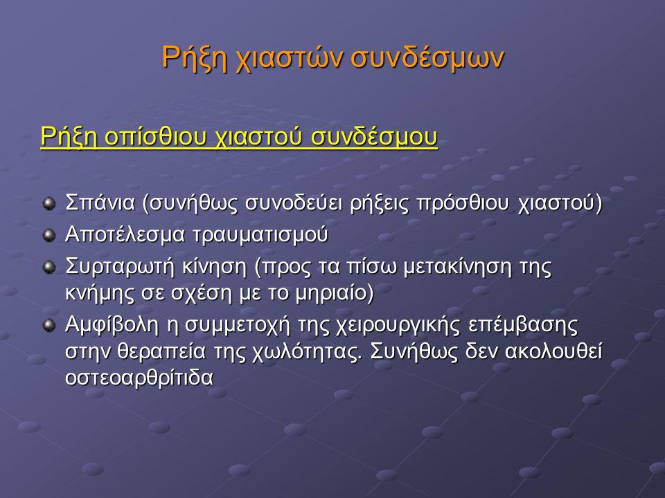 Ρήξη χιαστών συνδέσμων Ρήξη οπίσθιου χιαστού συνδέσμου Σπάνια (συνήθως συνοδεύει ρήξεις πρόσθιου χιαστού) Αποτέλεσμα τραυματισμού Συρταρωτή κίνηση (πρ