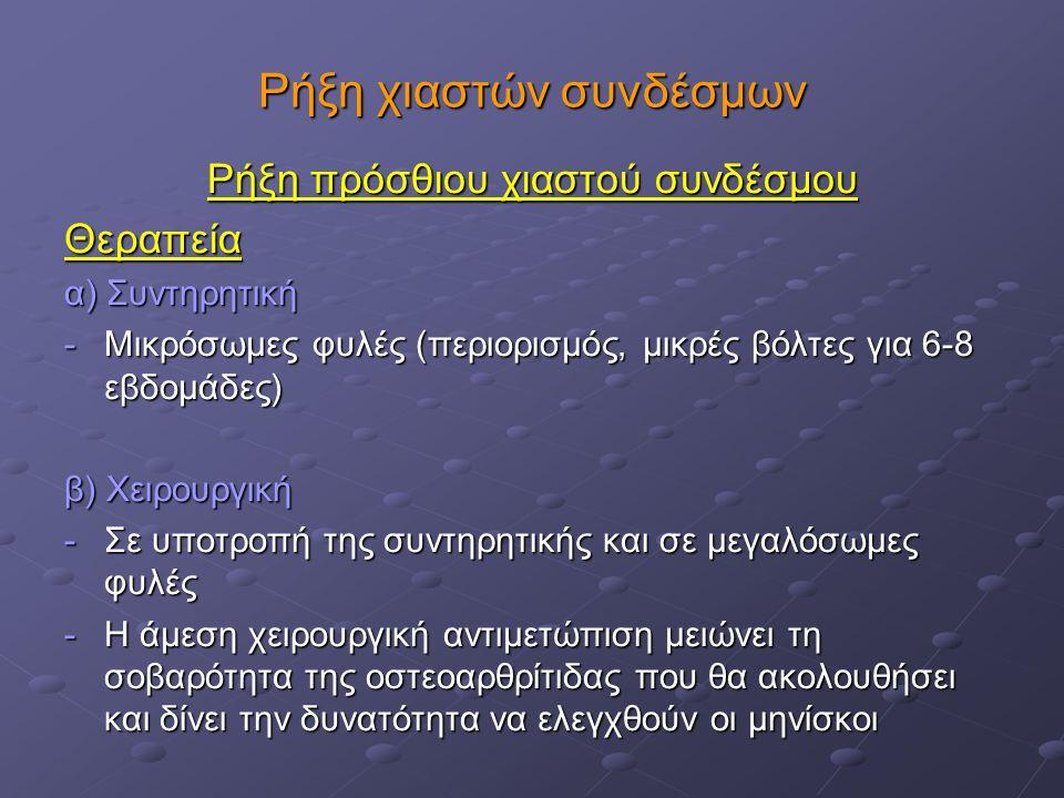 Ρήξη χιαστών συνδέσμων Ρήξη πρόσθιου χιαστού συνδέσμου Θεραπεία α) Συντηρητική -Μικρόσωμες φυλές (περιορισμός, μικρές βόλτες για 6-8 εβδομάδες) β) Χει