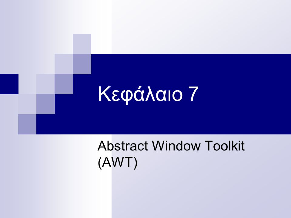 Κεφάλαιο 7 Abstract Window Toolkit (AWT)