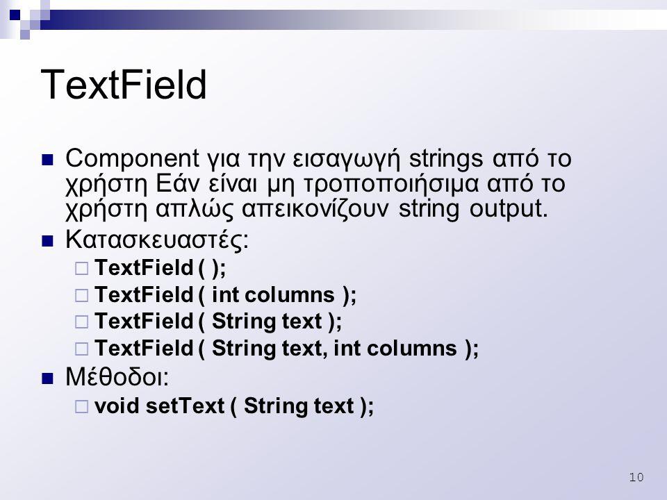 10 TextField Component για την εισαγωγή strings από το χρήστη Εάν είναι μη τροποποιήσιμα από το χρήστη απλώς απεικονίζουν string output.