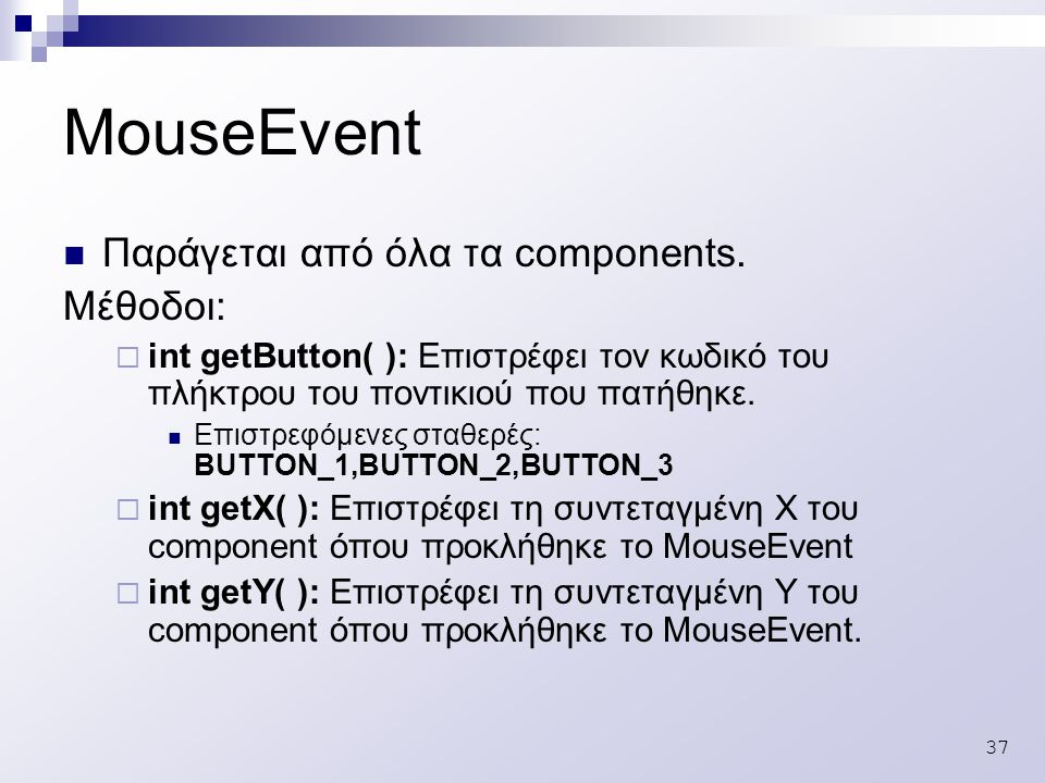 37 MouseEvent Παράγεται από όλα τα components.