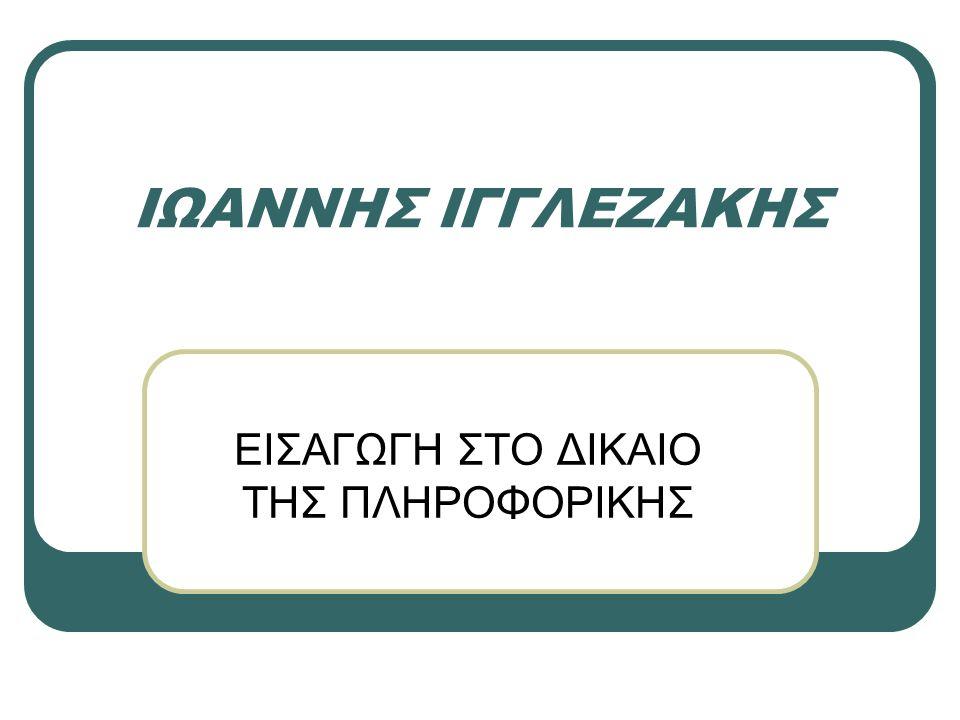 ΙΩΑΝΝΗΣ ΙΓΓΛΕΖΑΚΗΣ ΕΙΣΑΓΩΓΗ ΣΤΟ ΔΙΚΑΙΟ ΤΗΣ ΠΛΗΡΟΦΟΡΙΚΗΣ