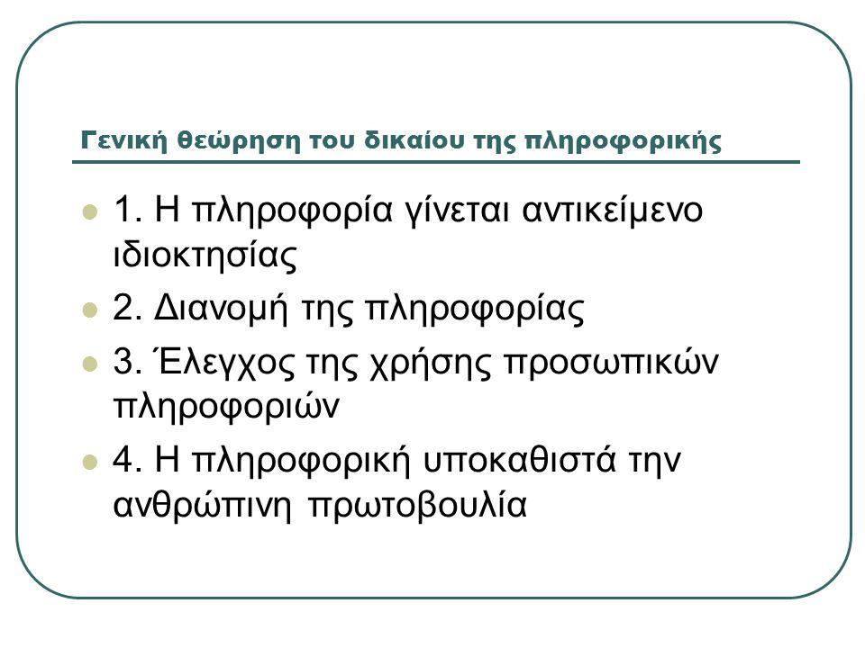 Γενική θεώρηση του δικαίου της πληροφορικής 1.Η πληροφορία γίνεται αντικείμενο ιδιοκτησίας 2.