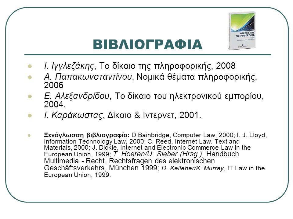 ΒΙΒΛΙΟΓΡΑΦΙΑ Ι.Ιγγλεζάκης, Το δίκαιο της πληροφορικής, 2008 Α.