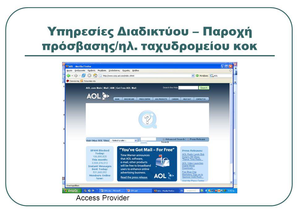 Υπηρεσίες Διαδικτύου – Παροχή πρόσβασης/ηλ. ταχυδρομείου κοκ Access Provider