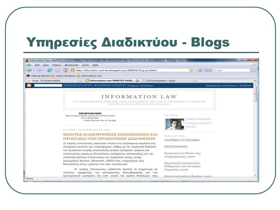 Υπηρεσίες Διαδικτύου - Blogs