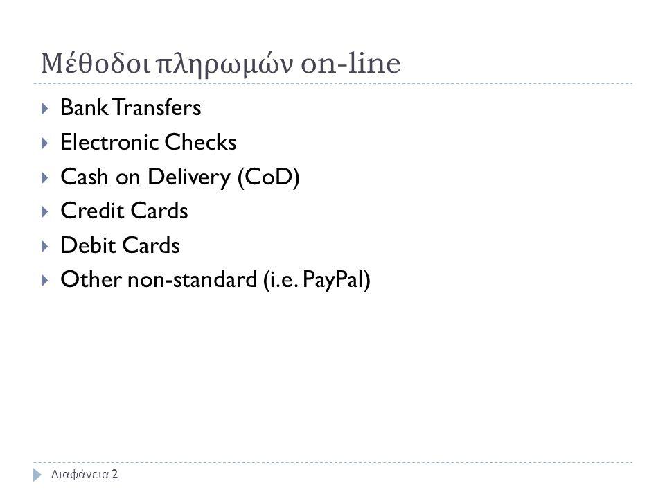 Απαιτούμενα στοιχεία on-line πληρωμών (1/2)  Ανεξαρτησία από ειδική τεχνολογία  Δεν πρέπει να απαιτείται ειδικό s/w ή h/w για την ολοκλήρωση της πληρωμής.