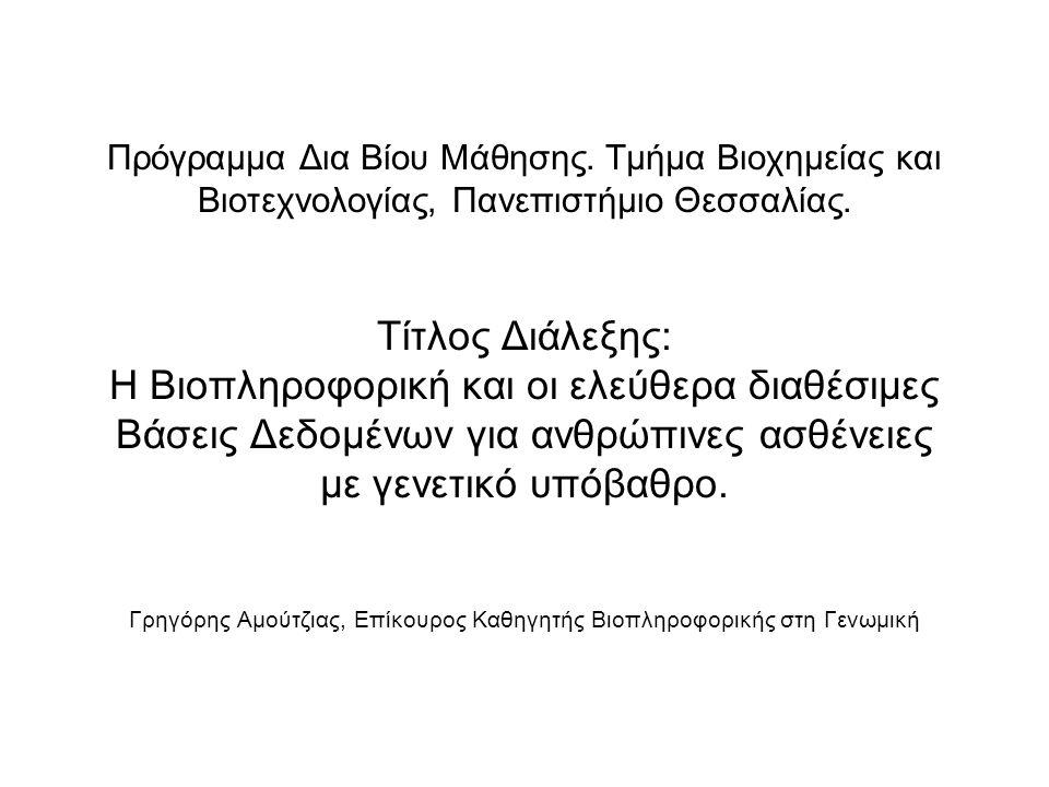 Πρόγραμμα Δια Βίου Μάθησης.Τμήμα Βιοχημείας και Βιοτεχνολογίας, Πανεπιστήμιο Θεσσαλίας.