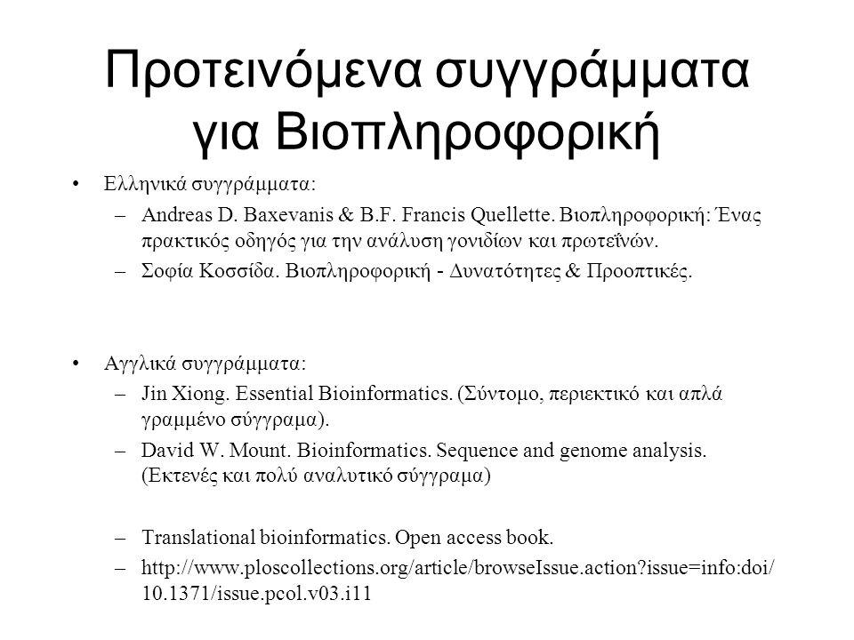 Προτεινόμενα συγγράμματα για Βιοπληροφορική Ελληνικά συγγράμματα: –Andreas D.