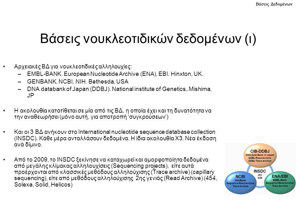 Βάσεις νουκλεοτιδικών δεδομένων (ι) Αρχειακές ΒΔ για νουκλεοτιδικές αλληλουχίες: –EMBL-BANK.