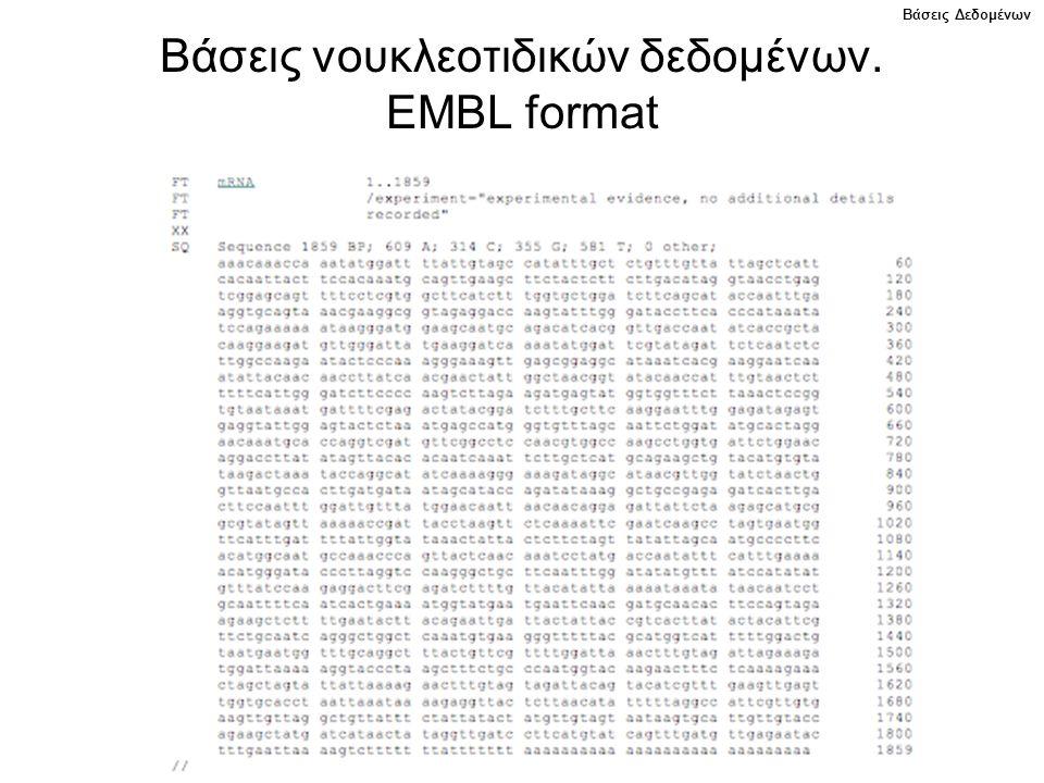 Βάσεις νουκλεοτιδικών δεδομένων. EMBL format Βάσεις Δεδομένων