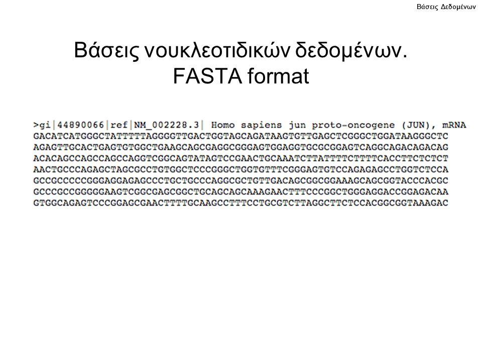 Βάσεις νουκλεοτιδικών δεδομένων. FASTA format Βάσεις Δεδομένων