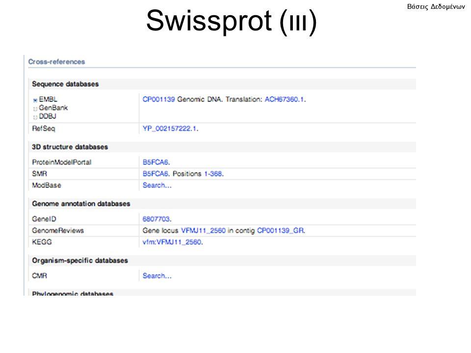 Swissprot (ιιι) Βάσεις Δεδομένων