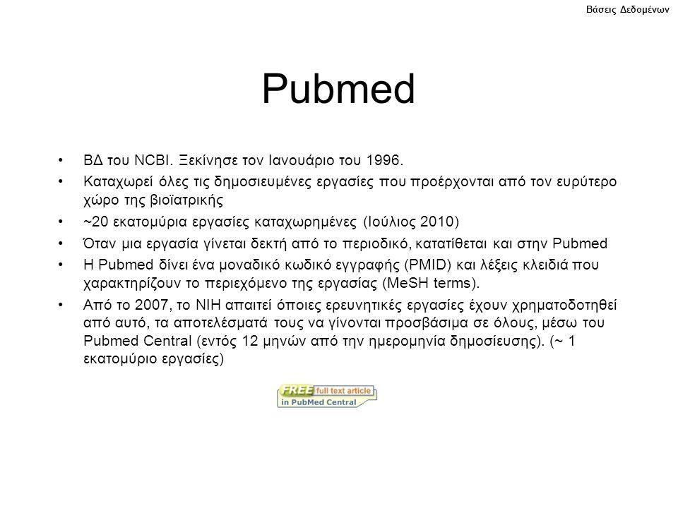 Pubmed ΒΔ του NCBI.Ξεκίνησε τον Ιανουάριο του 1996.