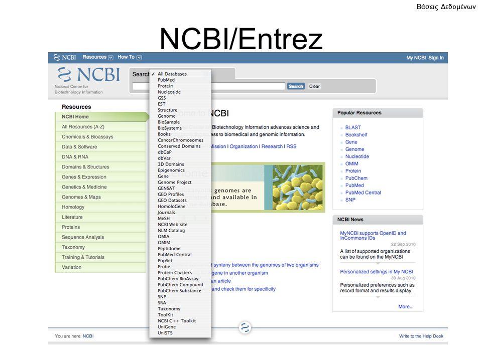 NCBI/Entrez Βάσεις Δεδομένων