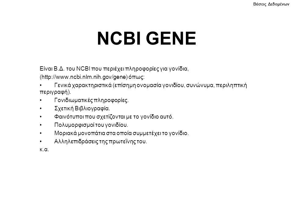 NCBI GENE Είναι Β.Δ.