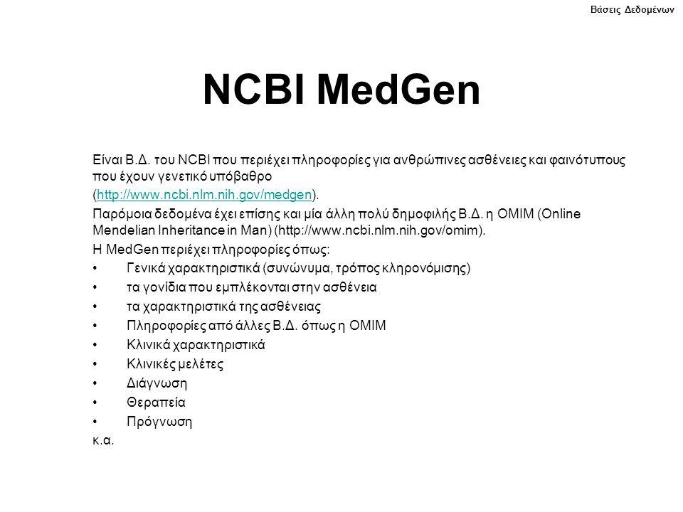 NCBI MedGen Είναι Β.Δ.