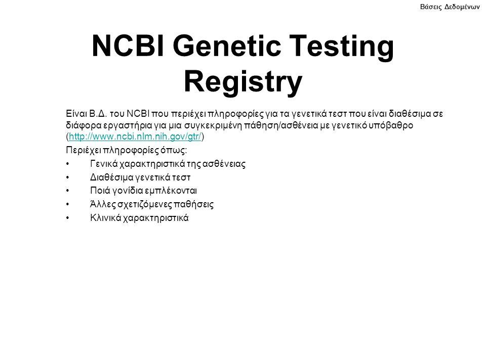 NCBI Genetic Testing Registry Είναι Β.Δ.