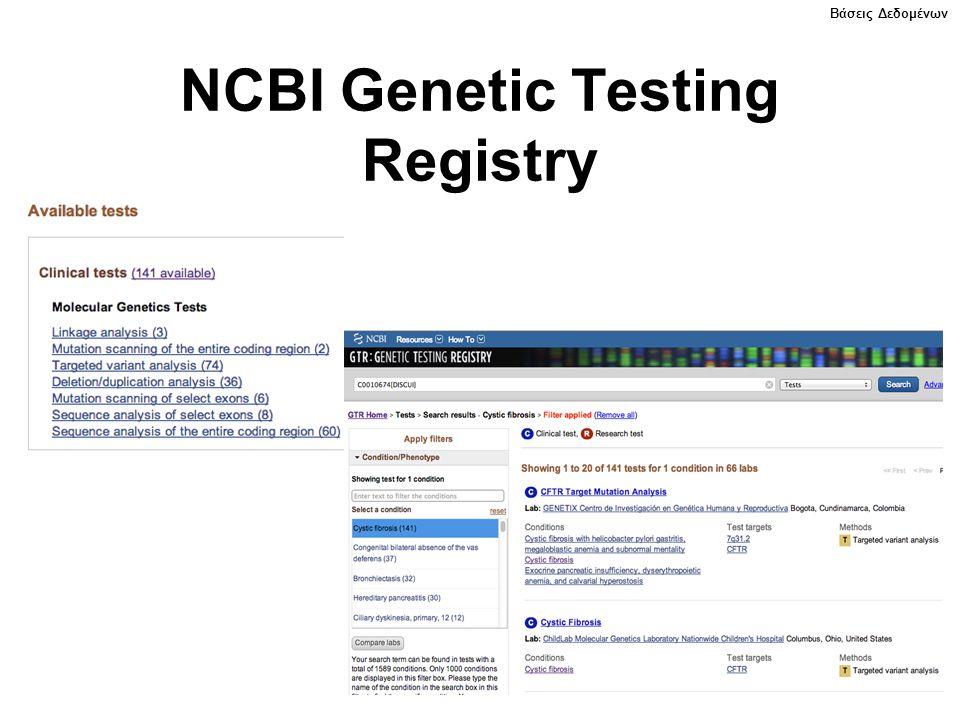 NCBI Genetic Testing Registry Βάσεις Δεδομένων