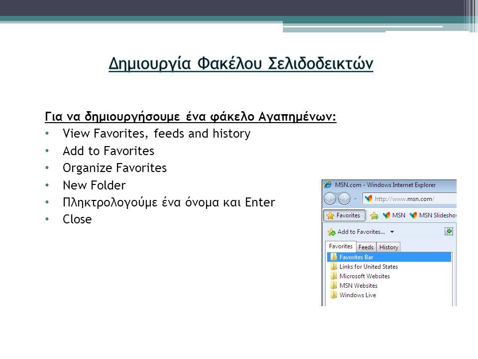 Για να δημιουργήσουμε ένα φάκελο Αγαπημένων: View Favorites, feeds and history Add to Favorites Organize Favorites New Folder Πληκτρολογούμε ένα όνομα και Enter Close