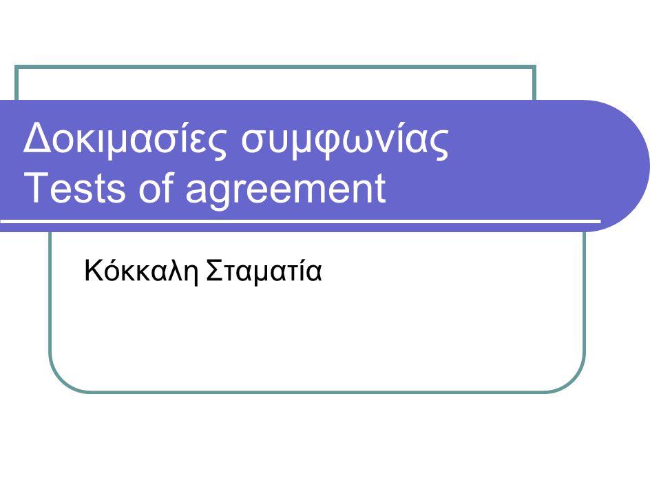 Δοκιμασίες συμφωνίας Tests of agreement Κόκκαλη Σταματία