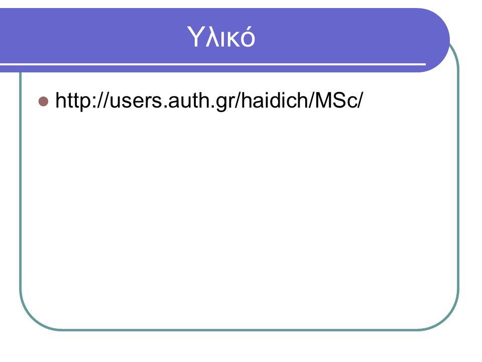 Υλικό http://users.auth.gr/haidich/MSc/