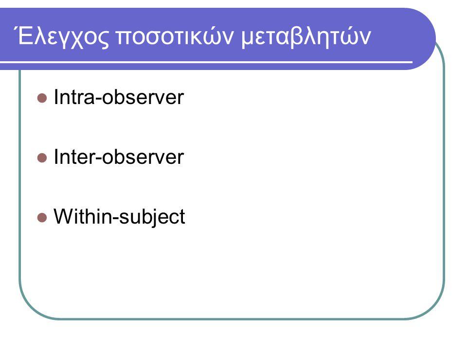 Έλεγχος ποσοτικών μεταβλητών Intra-observer Inter-observer Within-subject
