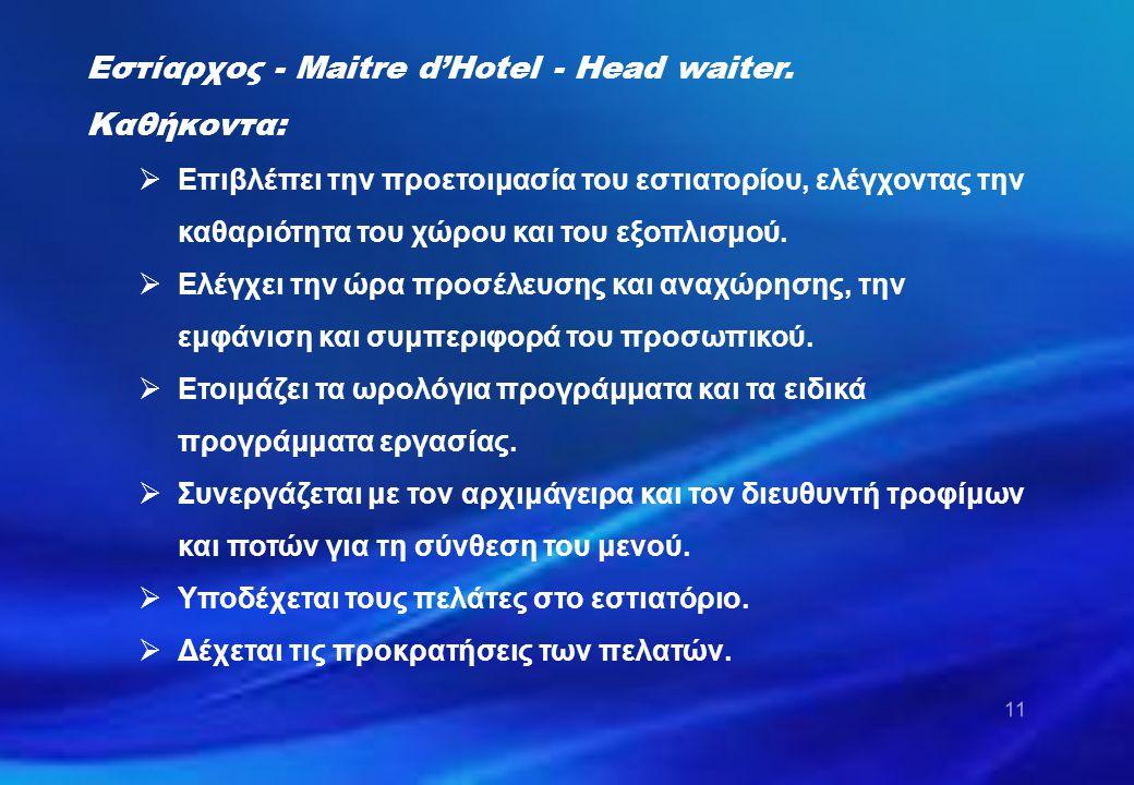 Εστίαρχος - Maitre d'Hotel - Head waiter. Καθήκοντα:  Επιβλέπει την προετοιμασία του εστιατορίου, ελέγχοντας την καθαριότητα του χώρου και του εξοπλι