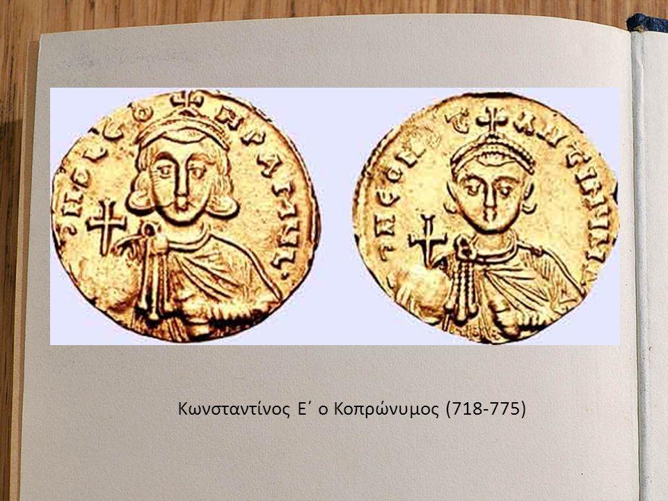 Κωνσταντίνος Ε΄ ο Κοπρώνυμος (718-775)