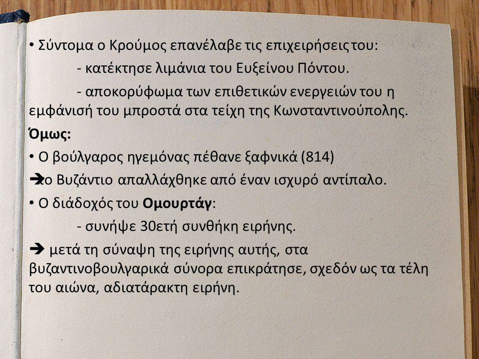 Σύντομα ο Κρούμος επανέλαβε τις επιχειρήσεις του: - κατέκτησε λιμάνια του Ευξείνου Πόντου. - αποκορύφωμα των επιθετικών ενεργειών του η εμφάνισή του μ