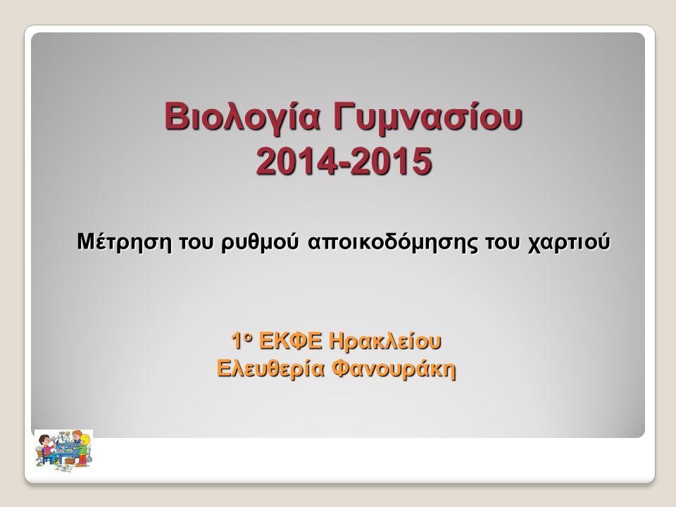 Βιολογία Γυμνασίου 2014-2015 Μέτρηση του ρυθμού αποικοδόμησης του χαρτιού 1 ο ΕΚΦΕ Ηρακλείου Ελευθερία Φανουράκη