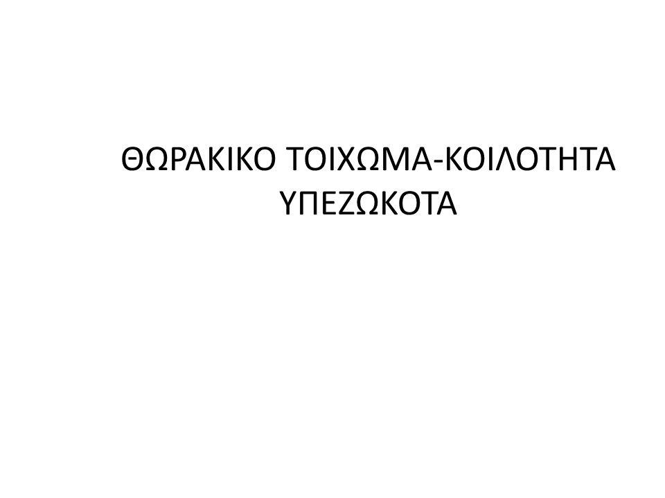 ΘΩΡΑΚΙΚΟ ΤΟΙΧΩΜΑ-ΚΟΙΛΟΤΗΤΑ ΥΠΕΖΩΚΟΤΑ
