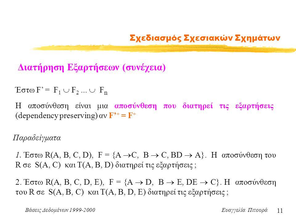 Βάσεις Δεδομένων 1999-2000 Ευαγγελία Πιτουρά 11 Σχεδιασμός Σχεσιακών Σχημάτων Διατήρηση Εξαρτήσεων (συνέχεια) Έστω F' = F 1  F 2...
