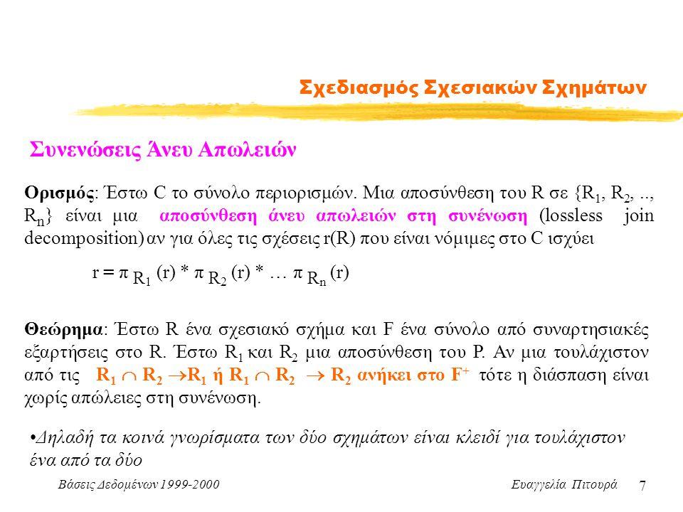 Βάσεις Δεδομένων 1999-2000 Ευαγγελία Πιτουρά 7 Σχεδιασμός Σχεσιακών Σχημάτων Συνενώσεις Άνευ Απωλειών Ορισμός: Έστω C το σύνολο περιορισμών.