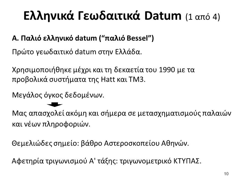 """Ελληνικά Γεωδαιτικά Datum (1 από 4) Α. Παλιό ελληνικό datum (""""παλιό Bessel"""") Πρώτο γεωδαιτικό datum στην Ελλάδα. Χρησιμοποιήθηκε μέχρι και τη δεκαετία"""