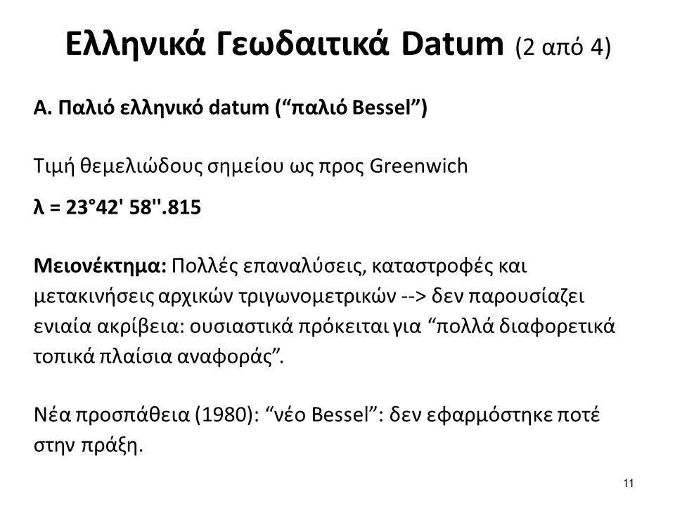 """Ελληνικά Γεωδαιτικά Datum (2 από 4) Α. Παλιό ελληνικό datum (""""παλιό Bessel"""") Τιμή θεμελιώδους σημείου ως προς Greenwich λ = 23°42' 58''.815 Μειονέκτημ"""