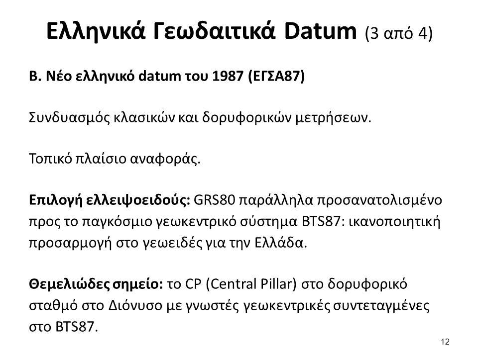 Ελληνικά Γεωδαιτικά Datum (3 από 4) Β. Νέο ελληνικό datum του 1987 (ΕΓΣΑ87) Συνδυασμός κλασικών και δορυφορικών μετρήσεων. Τοπικό πλαίσιο αναφοράς. Επ