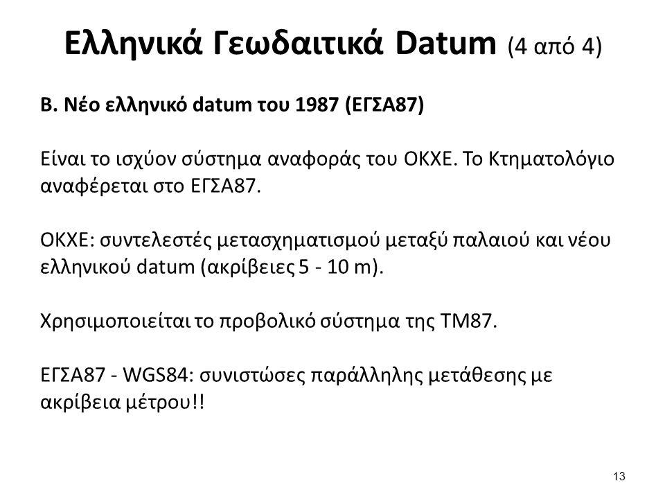 Ελληνικά Γεωδαιτικά Datum (4 από 4) Β. Νέο ελληνικό datum του 1987 (ΕΓΣΑ87) Είναι το ισχύον σύστημα αναφοράς του ΟΚΧΕ. Το Κτηματολόγιο αναφέρεται στο