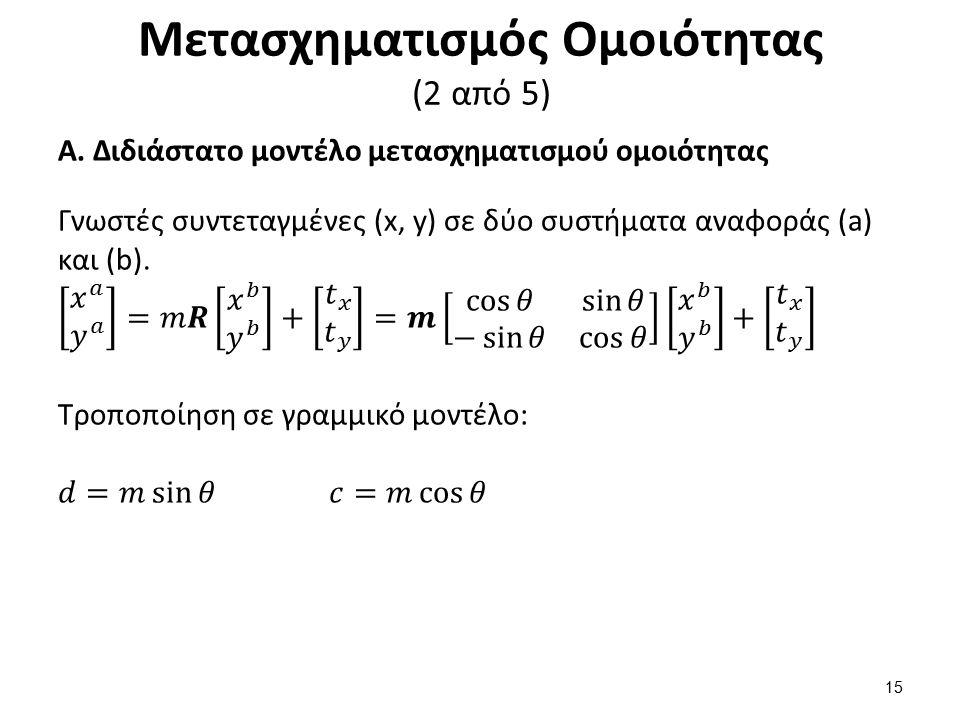 Μετασχηματισμός Ομοιότητας (2 από 5) 15