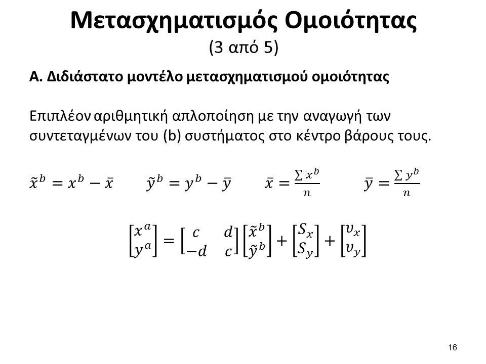 Μετασχηματισμός Ομοιότητας (3 από 5) 16