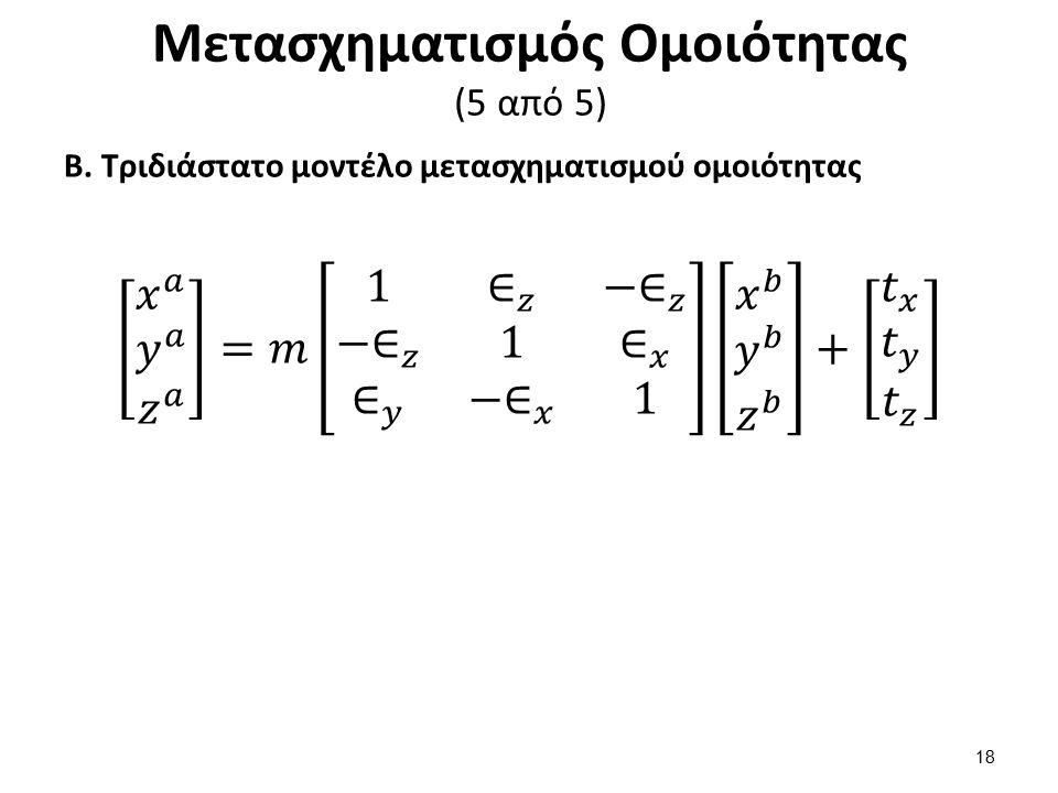 Μετασχηματισμός Ομοιότητας (5 από 5) 18