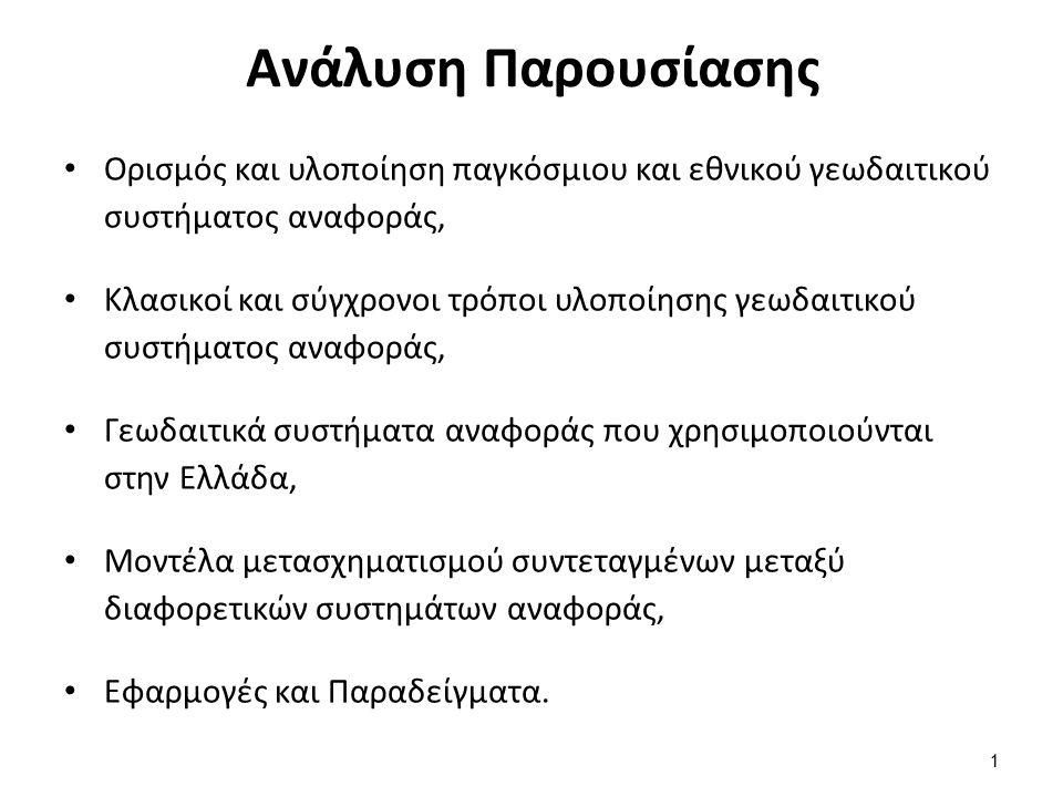 Ελληνικά Γεωδαιτικά Datum (3 από 4) Β.
